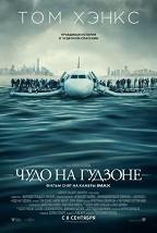 Чудо на Гудзоне (16+) постер плакат