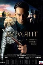 Дуэлянт (16+) постер плакат