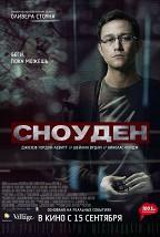 Сноуден (12+) постер плакат