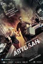 Автобан (16+) постер плакат