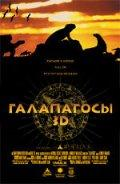 Галапагосы 3D постер плакат