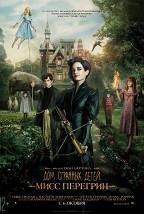 Дом странных детей мисс Перегрин (16+) постер плакат