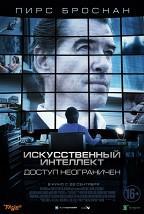 I.T. Доступ неограничен (16+) постер плакат