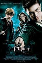 Гарри Поттер и Орден Феникса (12+) постер плакат