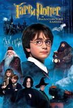 Гарри Поттер и философский камень (12+) постер плакат