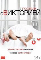 В постели с Викторией (18+) постер плакат