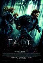 Гарри Поттер и Дары смерти: Часть I (12+) постер плакат
