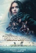 Изгой-один: Звездные войны. Истории постер плакат