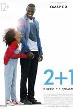 2+1 (16+) постер плакат
