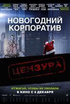 Новогодний корпоратив (18+) постер плакат