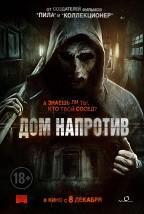 Дом напротив (18+) постер плакат