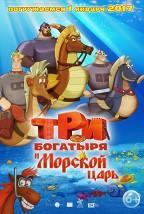 Три богатыря и Морской царь (0+) постер плакат