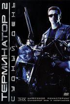 Терминатор-2: Судный день (16+) постер плакат