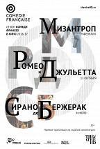 Комеди Франсез: Мизантроп (16+) постер плакат