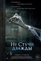 Не стучи дважды (16+) постер плакат