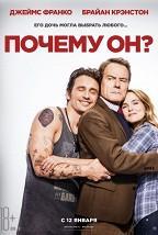 Почему он? (16+) постер плакат