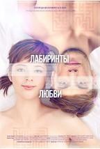 Лабиринты любви (12+) постер плакат