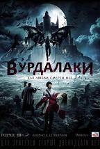 Вурдалаки (12+) постер плакат