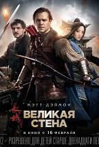Великая стена (12+) постер плакат