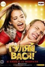 Гуляй, Вася! (16+) постер плакат