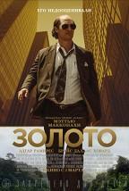 Золото (18+) постер плакат