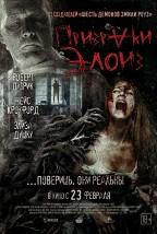 Призраки Элоиз (18+) постер плакат