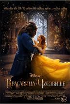 Красавица и чудовище (16+) постер плакат