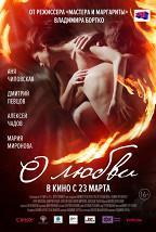 О любви (16+) постер плакат