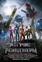 Могучие рейнджеры (16+) постер плакат