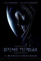Время первых (6+) постер плакат