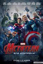 Мстители: Эра Альтрона (12+) постер плакат