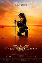 Чудо-женщина (16+) постер плакат