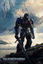 Трансформеры: Последний рыцарь постер плакат