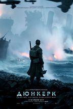 Дюнкерк (16+) постер плакат