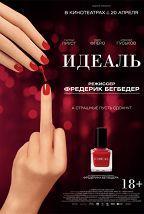 Идеаль (18+) постер плакат