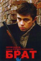 Брат (16+) постер плакат