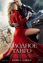 Холодное танго (16+) постер плакат