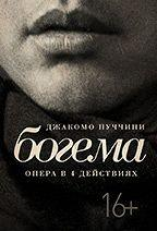 Богема (16+) постер плакат