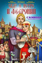 Сказ о Петре и Февронии (6+) постер плакат