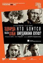 Кто боится Вирджинии Вулф? (16+) постер плакат