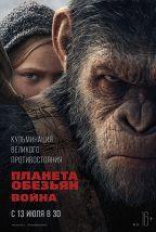 Планета обезьян: Война (16+) постер плакат