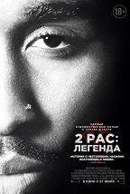 2pac: Легенда (18+) постер плакат