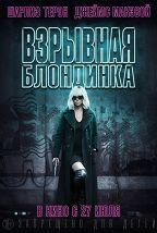 Взрывная блондинка (18+) постер плакат