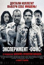 Эксперимент «Офис» (18+) постер плакат