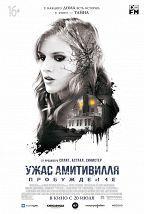 Ужас Амитивилля: Пробуждение (16+) постер плакат