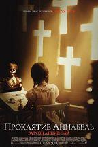 Проклятие Аннабель: Зарождение зла (16+) постер плакат