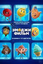 Эмоджи фильм (6+) постер плакат