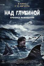 Над глубиной: Хроника выживания (18+) постер плакат