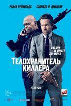 Телохранитель киллера (18+) постер плакат