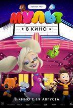 Мульт в кино. Выпуск №57 постер плакат